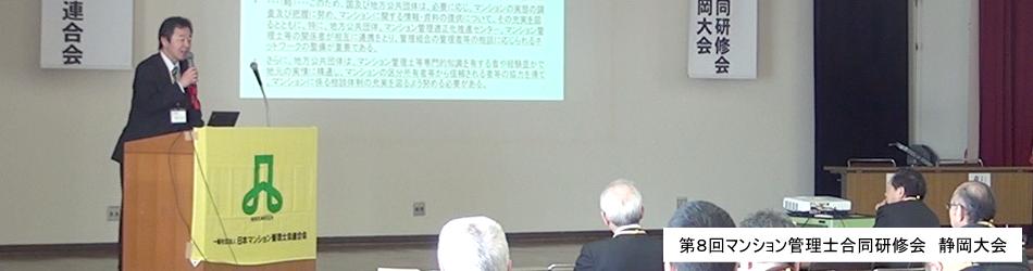第8回マンション管理士合同研修会 静岡大会