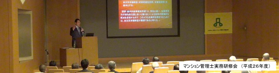 マンション管理士実務研修会 (平成26年度)