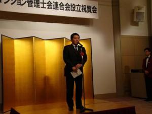 設立時祝賀会 国土交通副大臣 平井たくや衆議院議員
