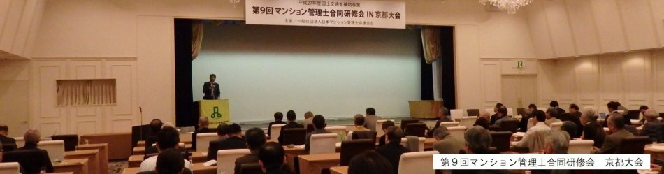 第8回マンション管理士合同研修会 京都大会