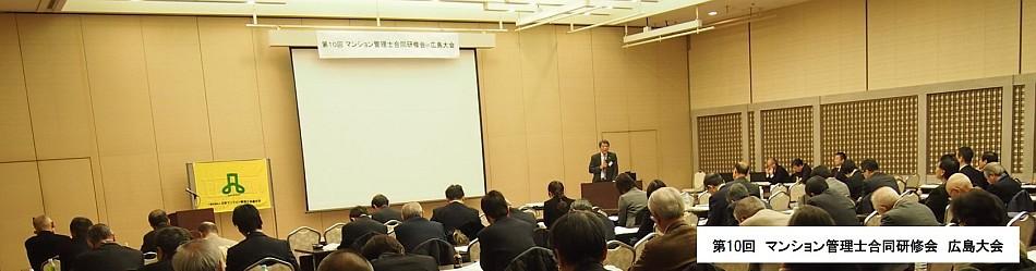 第10回マンション管理士合同研修会 京都大会