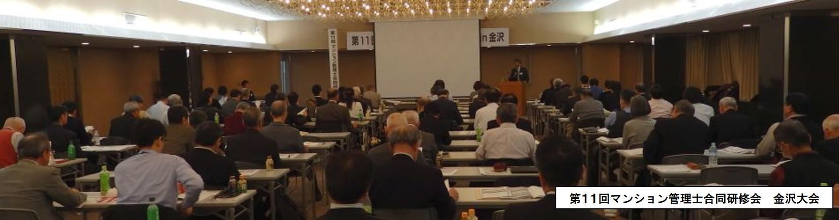 第11回マンション管理士合同研修会 金沢大会