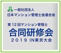 「第12回マンション管理士合同研修会IN東京大会 」