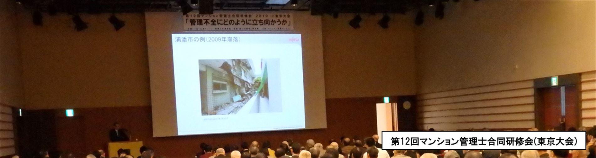 第12回マンション管理士合同研修会 東京大会